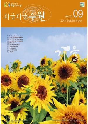 와글와글 수원[시정소식지 2014. 9월호]