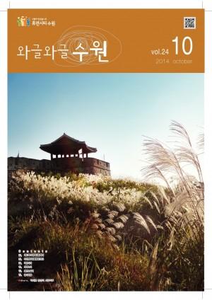 와글와글 수원[시정소식지 2014. 10월호]