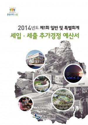 2014년 제1회 일반 및 특별회계 추가경정 예산서