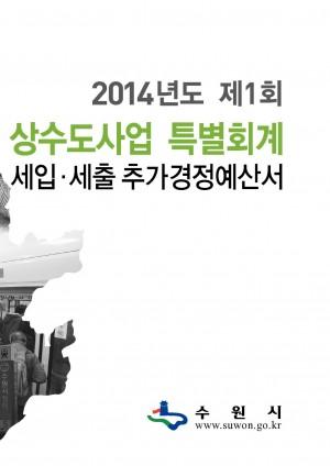 2014년 제1회 공기업 특별회계 추가경정 예산서