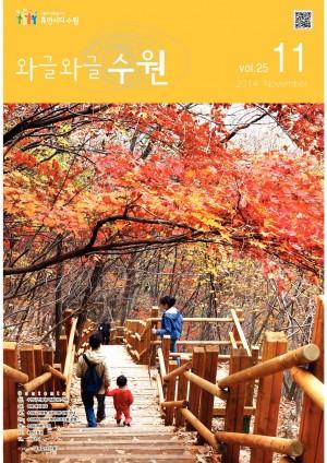 와글와글 수원[시정소식지 2014. 11월호]