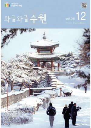 와글와글수원[시정소식지 2014. 12월호]