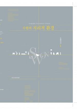 수원시사 1권 - 수원의 지리적 환경