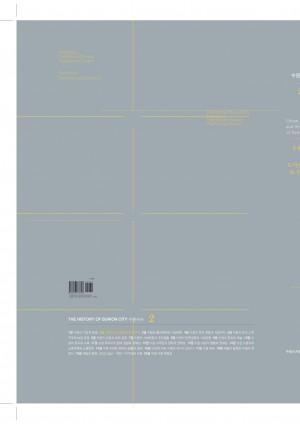 수원시사 2권 - 수원의 도시공간과 도시구조