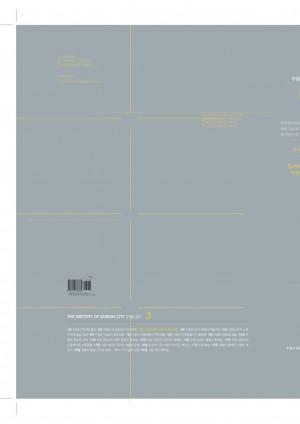수원시사 3권 - 수원의 통치제제와 지방세력