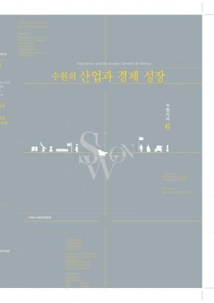 수원시사 6권 - 수원의 산업과 경제성장