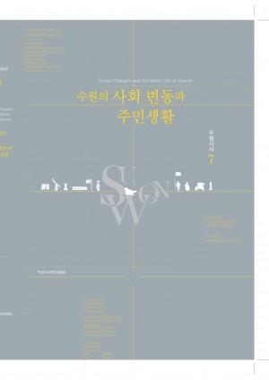 수원시사 7권 - 수원의 사회변동과 주민생활