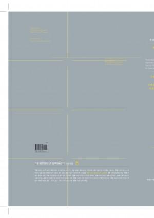 수원시사 8권 - 수원의 민족운동과 사회운동