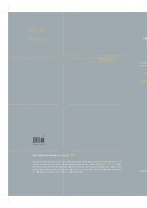 수원시사 9권 -  수원의 문화와 예술