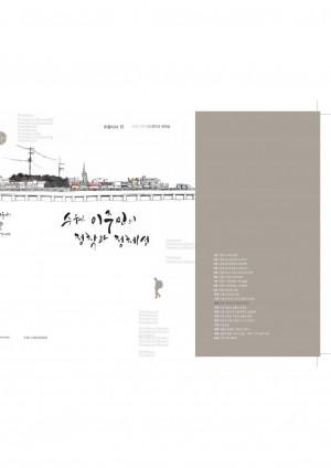 수원시사 12권 - 수원 이주민의 정착과 정체성