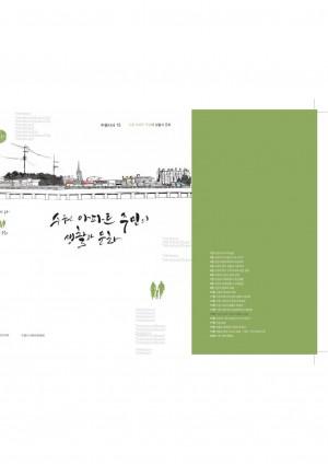 수원시사 15권 - 수원 아파트 주민의 생활과 문화