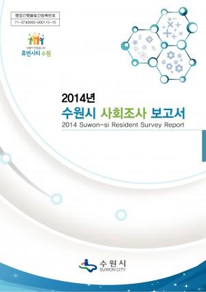 2014 수원시 사회조사 보고서