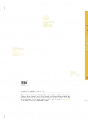 수원시사 18권 - 세월과 함께한 수원의 옛문서