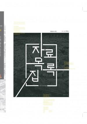 수원시사 20권 - 수원자료목록집