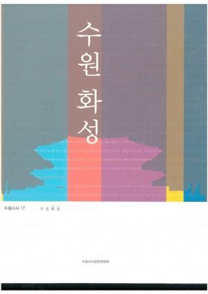 수원시사 17권 - 수원화성