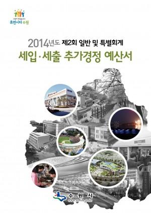 2014년 제2회 일반 및 특별회계 세입ㆍ세출 추가경정 예산서