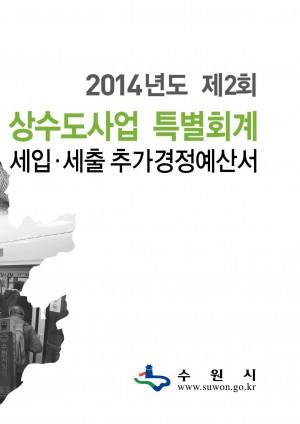 2014년 제2회 공기업 특별회계 추가경정예산서