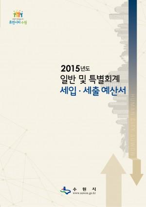 2015년 일반 및 특별회계 세입ㆍ세출 예산서