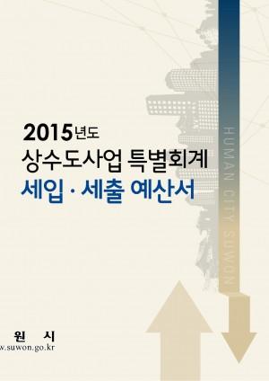 2015년 공기업 특별회계 세입ㆍ세출 예산서