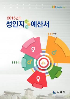 2015년 성인지 예산서