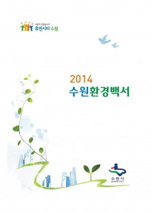 2014년 수원환경백서