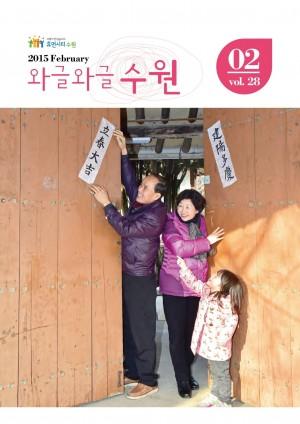 와글와글 수원[시정소식지 2015년 2월호]