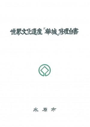 세계문화유산 화성 수리백서(2000년)