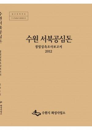 수원 서북공심돈 실측조사보고서(2012년)