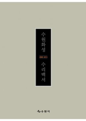 2000~2013년 수원화성 수리백서