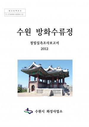수원 방화수류정 실측조사보고서(2012년)