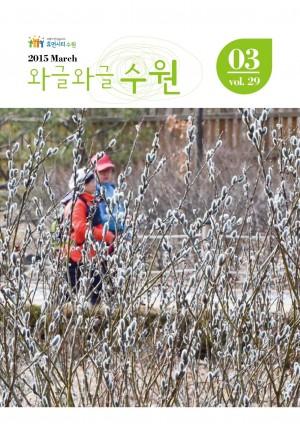 와글와글 수원[시정소식지 2015년 3월호]