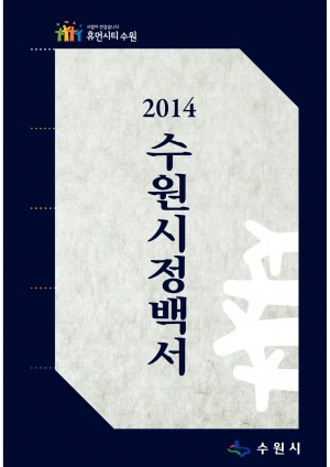 2014년 수원시정백서