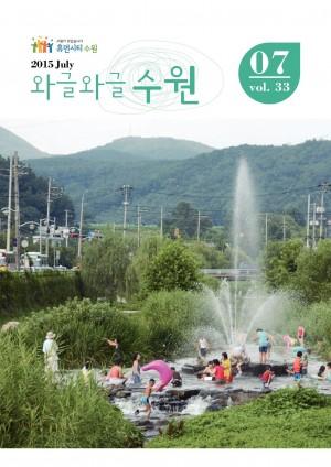 와글와글 수원[시정소식지 2015년 7월호]