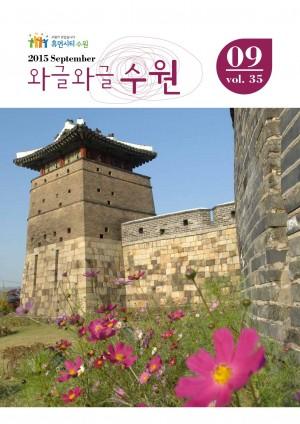 와글와글 수원[시정소식지 2015년 9월호]