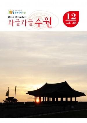 와글와글 수원[시정소식지 2015년 12월호]