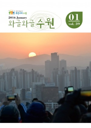 와글와글 수원[시정소식지 2016년 1월호]