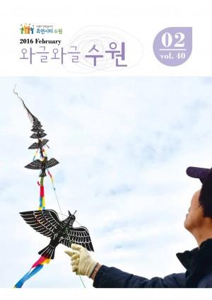 와글와글 수원[시정소식지 2016년 2월호]