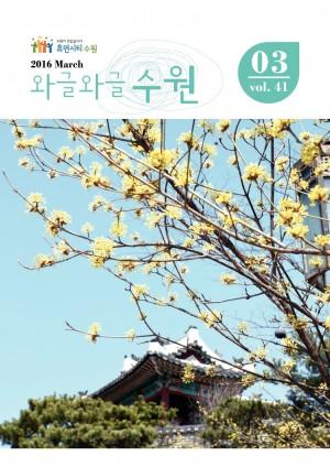와글와글 수원[시정소식지 2016년 3월호]