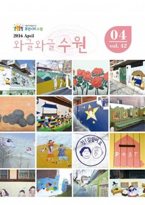와글와글 수원[시정소식지 2016년 4월호]