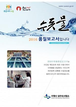 2016 수원시 수돗물 품질보고서