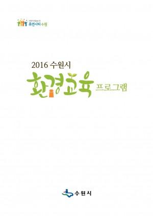 2016 수원시 환경교육 프로그램