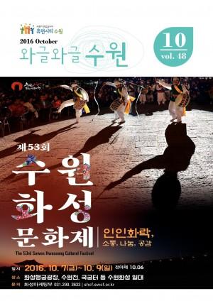 와글와글 수원[시정소식지 2016년 10월호]