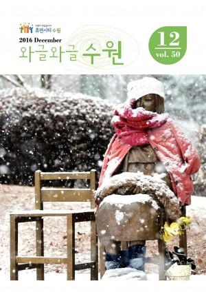 와글와글 수원[시정소식지 2016년 12월호]