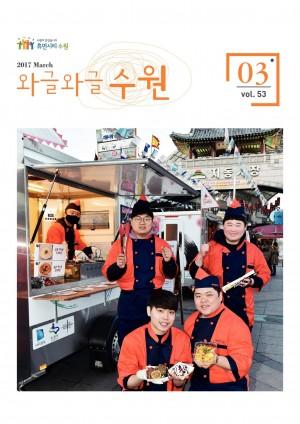 와글와글 수원[시정소식지 2017년 3월호]