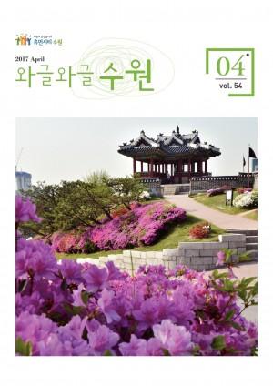 와글와글 수원[시정소식지 2017년 4월호]