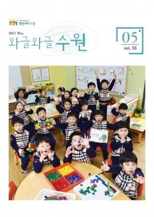 와글와글 수원[시정소식지 2017년 5월호]