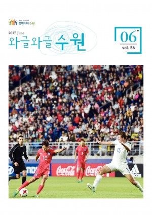 와글와글 수원[시정소식지 2017년 6월호]