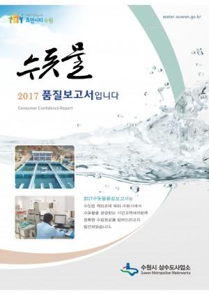 2017년 수돗물 품질보고서