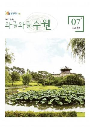 와글와글 수원[시정소식지 2017년 7월호]