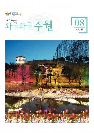 와글와글 수원[시정소식지 2017년 8월호]